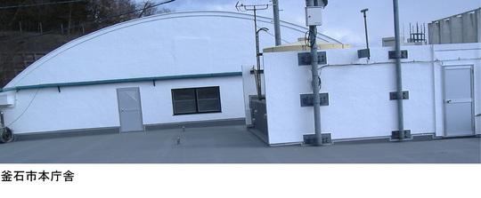 釜石市本庁舎