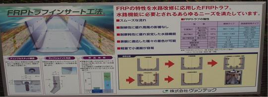 FRPトラフインサート工法の説明